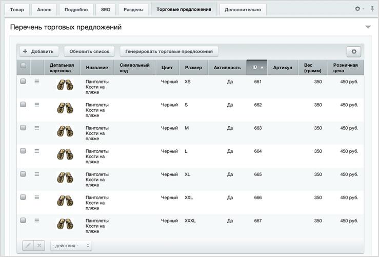 RELEASE - Аспро: Корпоративный сайт 2.0 …
