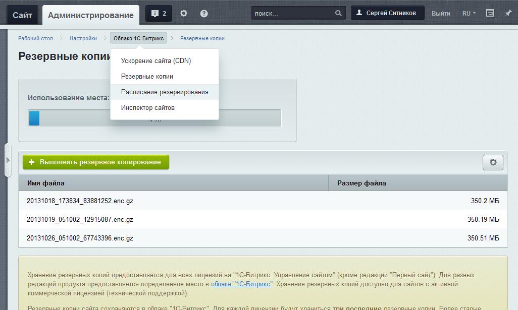 Многоскладовость битрикс это 1 с битрикс управление сайтом бесплатно