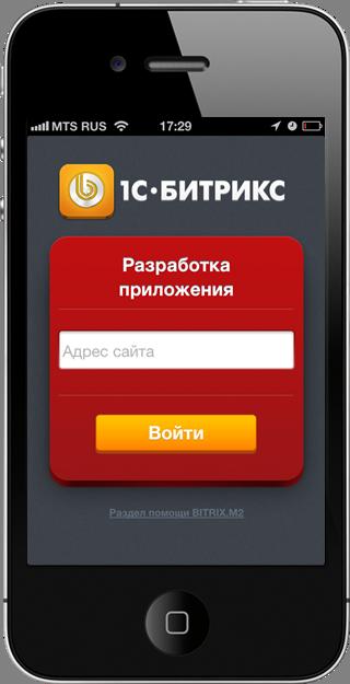 Скачать Битрикс Мобильное Приложение Скачать - фото 11