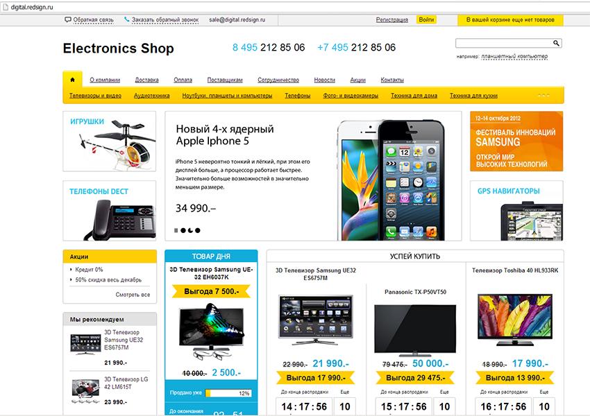 Шаблон интернет магазина для битрикс битрикс добавление нового элемента